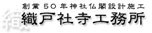 創業50年神社仏閣設計施工 織戸社寺工務所