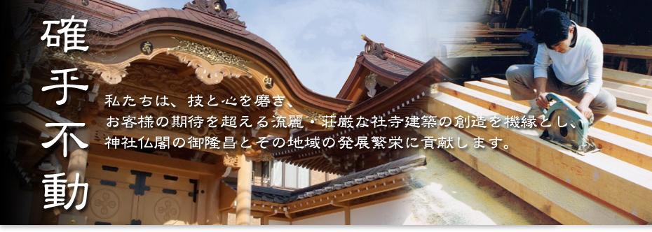 私たちは技と心を磨き、お客様の期待を超える流麗・荘厳な社寺建築の創造を機縁とし、神社仏閣の御隆昌とその地域の発展反映に貢献します。