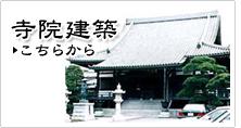 寺院建築の施工実績
