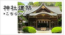 神社建築の施工実績