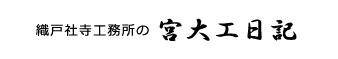 宮大工ブログ