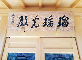 扉のサイズに合わせて作られた寺号額